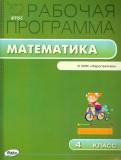 Математика. 4 класс. Рабочая программа к УМК Г.В. Дорофеевой. Перспектива. ФГОС