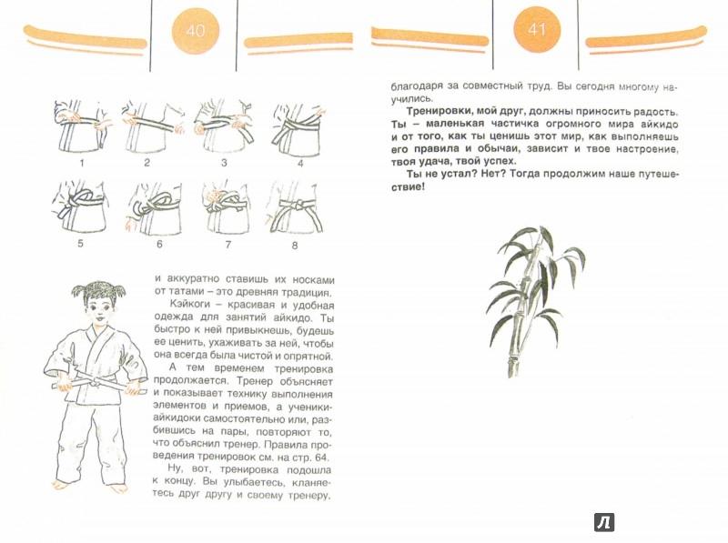 Иллюстрация 1 из 9 для Дневники юного айкидоки - Александров, Рудаков | Лабиринт - книги. Источник: Лабиринт