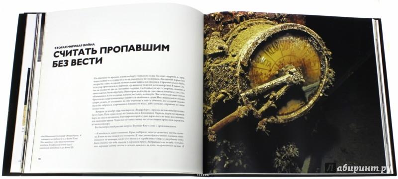Иллюстрация 1 из 3 для Затонувшие суда на Балтике. Потерянные для мира - Бьорн Хагберг | Лабиринт - книги. Источник: Лабиринт
