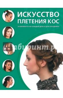 Искусство плетения кос бейли д джонс дж искусство плетения кос page 4