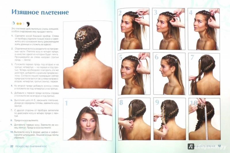 Иллюстрация 1 из 13 для Искусство плетения кос | Лабиринт - книги. Источник: Лабиринт