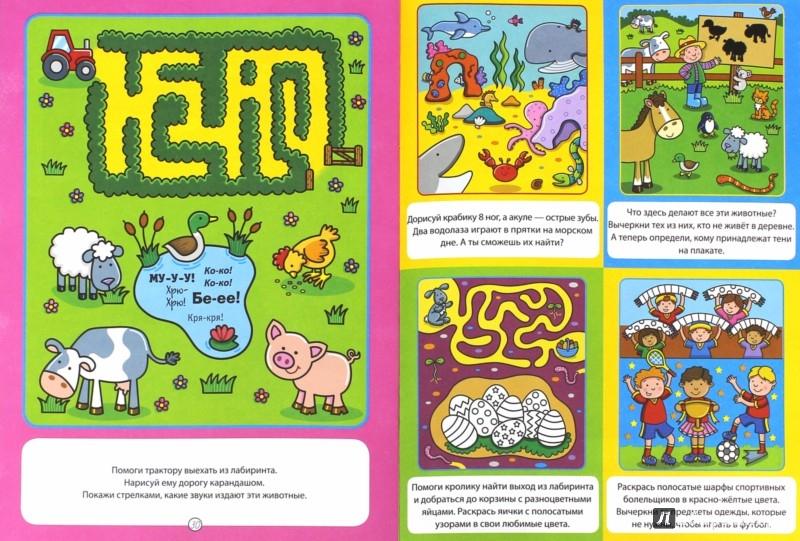 Иллюстрация 1 из 16 для Давай поиграем! | Лабиринт - книги. Источник: Лабиринт