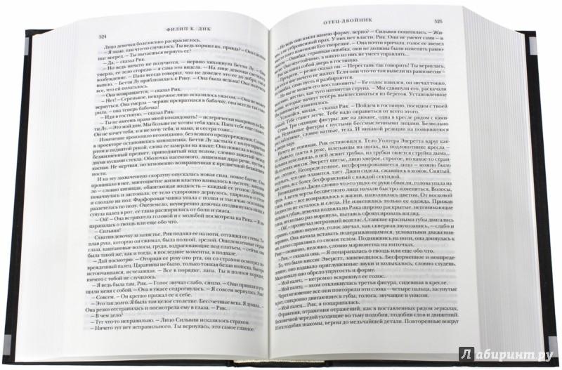 Иллюстрация 1 из 46 для Вспомнить все - Филип Дик | Лабиринт - книги. Источник: Лабиринт