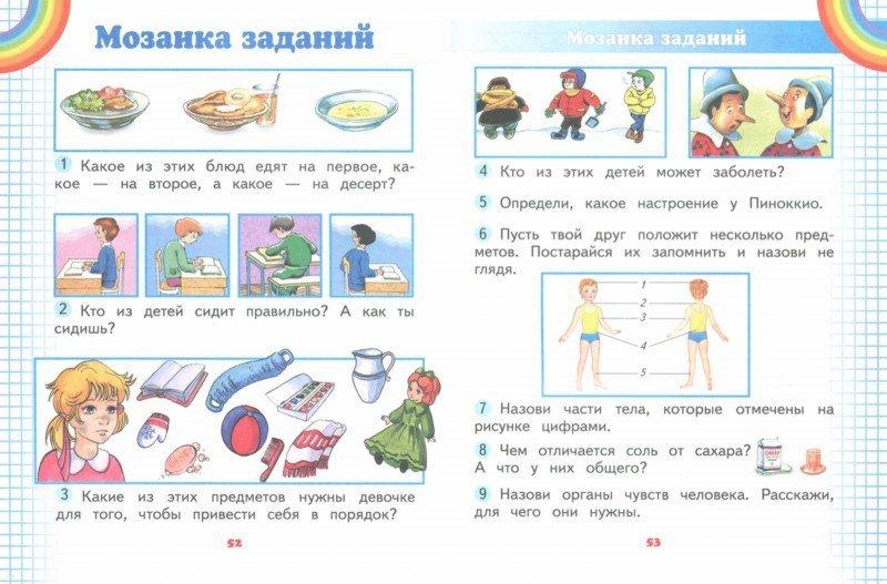 Иллюстрация 1 из 12 для Окружающий мир. 1 класс. Учебник. ФГОС - Ивченкова, Потапов | Лабиринт - книги. Источник: Лабиринт