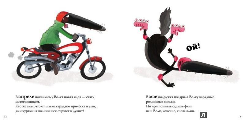 Иллюстрация 1 из 13 для Волк, который не хотел ходить пешком - Орианна Лаллеман | Лабиринт - книги. Источник: Лабиринт