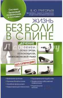 Жизнь без боли в спине. Лечение сколиоза, остеопороза, остеохондроза, межпозвонковой грыжи гимнастика для позвоночника 2dvd