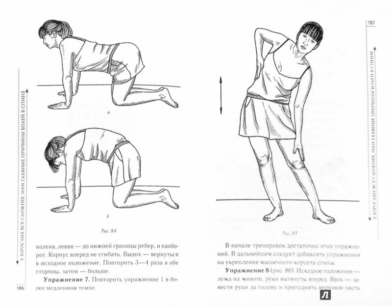 Иллюстрация 1 из 16 для Жизнь без боли в спине. Лечение сколиоза, остеопороза, остеохондроза, межпозвонковой грыжи - Валентин Григорьев | Лабиринт - книги. Источник: Лабиринт