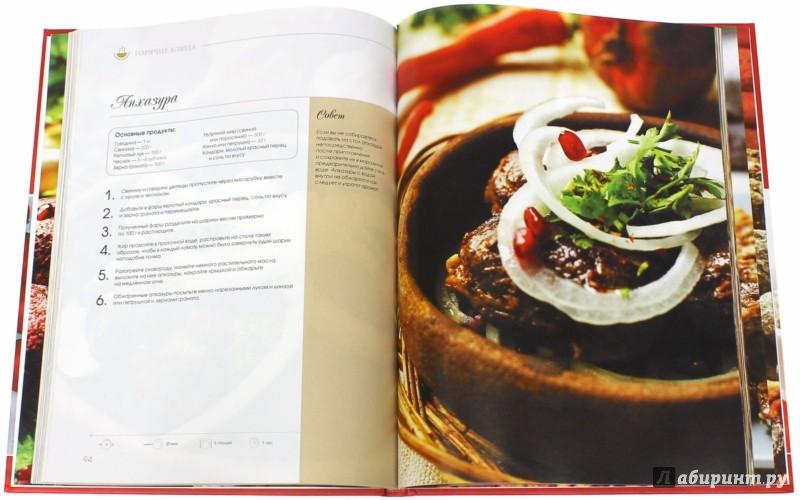 Иллюстрация 1 из 14 для Грузинская кухня | Лабиринт - книги. Источник: Лабиринт