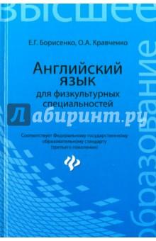Английский язык для физкультурных специальностей л в доровских древнегреческий язык учебное пособие