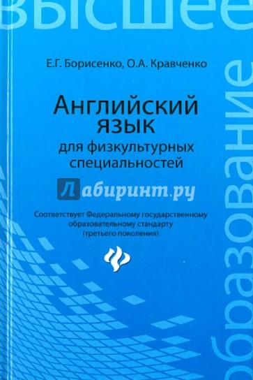 Решебник английский язык для физкультурных специальностей баженова