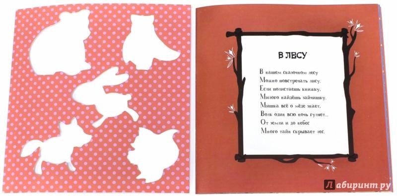 Иллюстрация 1 из 6 для Веселые трафареты. В лесу - Светлана Уланова | Лабиринт - книги. Источник: Лабиринт