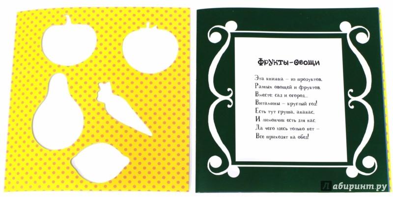 Иллюстрация 1 из 6 для Веселые трафареты. Овощи и фрукты - Светлана Уланова | Лабиринт - книги. Источник: Лабиринт