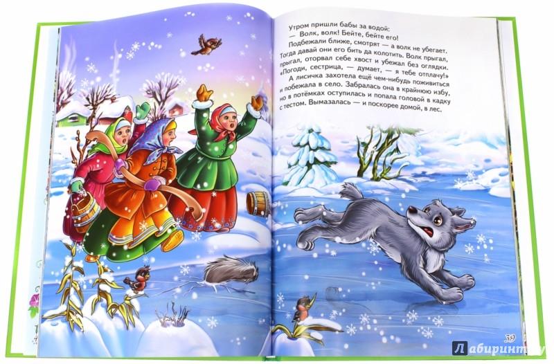 Иллюстрация 1 из 4 для Лучшие сказки про животных | Лабиринт - книги. Источник: Лабиринт