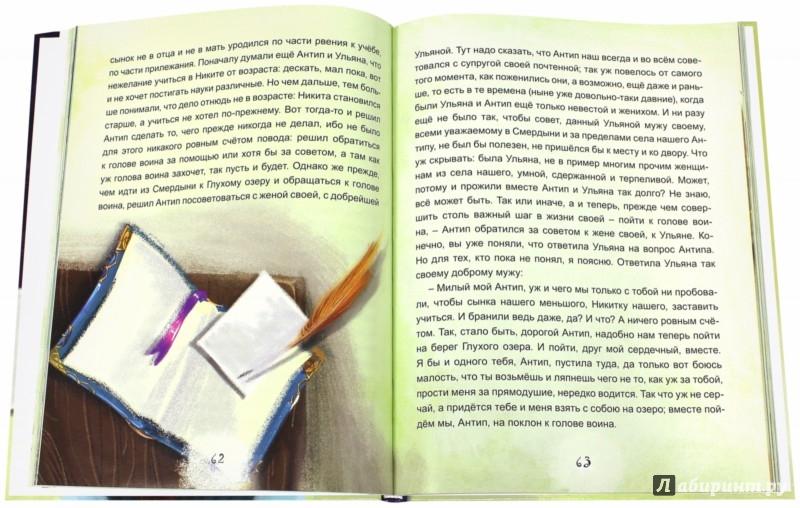 Иллюстрация 1 из 17 для Сказки для улучшения интеллекта, памяти и внимания - Рушель Блаво | Лабиринт - книги. Источник: Лабиринт