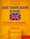 Английский язык. Устный экзамен для школьников и поступающих