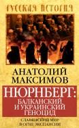 Нюрнберг: Балканский и украинский геноцид. Славянский мир в огне экспансии