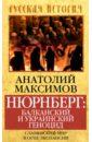 Обложка Нюрнберг: Балканский и украинский геноцид. Славянский мир в огне экспансии