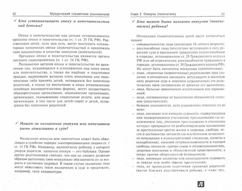 Иллюстрация 1 из 8 для Юридический справочник усыновителей и приемных родителей - Мария Ильичева | Лабиринт - книги. Источник: Лабиринт