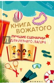 Книга вожатого. Лучшие сценарии для летнего лагеря реквизит для детских игр