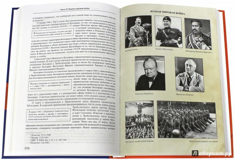 Иллюстрация 1 из 15 для Две войны - одна победа - Игорь Смирнов | Лабиринт - книги. Источник: Лабиринт