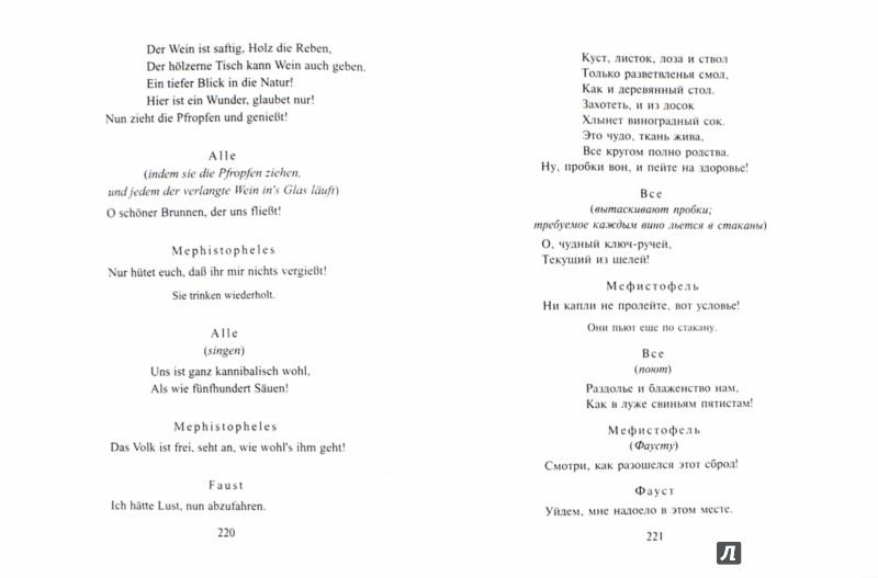 Иллюстрация 1 из 13 для Фауст. Трагедия. Часть первая - Иоганн Гете   Лабиринт - книги. Источник: Лабиринт