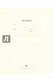 """Тетрадь школьная """"Народная"""" (12 листов, косая линейка) (7-12-086/3 Д)"""