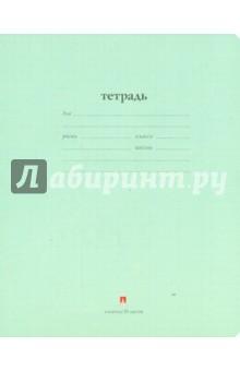 """Тетрадь школьная """"Народная """" (18 листов, клетка) (7-18-113/1 Д)"""