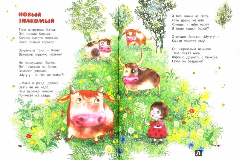 Иллюстрация 1 из 32 для Про маленькую Таню - Зинаида Александрова | Лабиринт - книги. Источник: Лабиринт