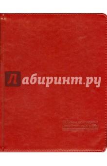 """Тетрадь для записи иностранных слов """"Sidney"""" (100 листов, клетка, в ассортименте) (7-100-869)"""