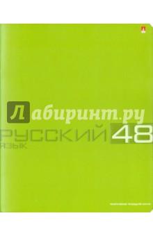 """Тетрадь общая """"Русский язык"""" (48 листов, линейка) (7-48-947/10 Д)"""