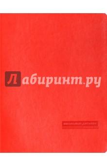 Дневник школьный MERCURY (КРАСНЫЙ) (10-069/02) дневники альт дневник д ст кл с пластиковой суперобложкой premium розовый
