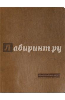 Дневник школьный MERCURY (КОРИЧНЕВЫЙ) (10-069/06)