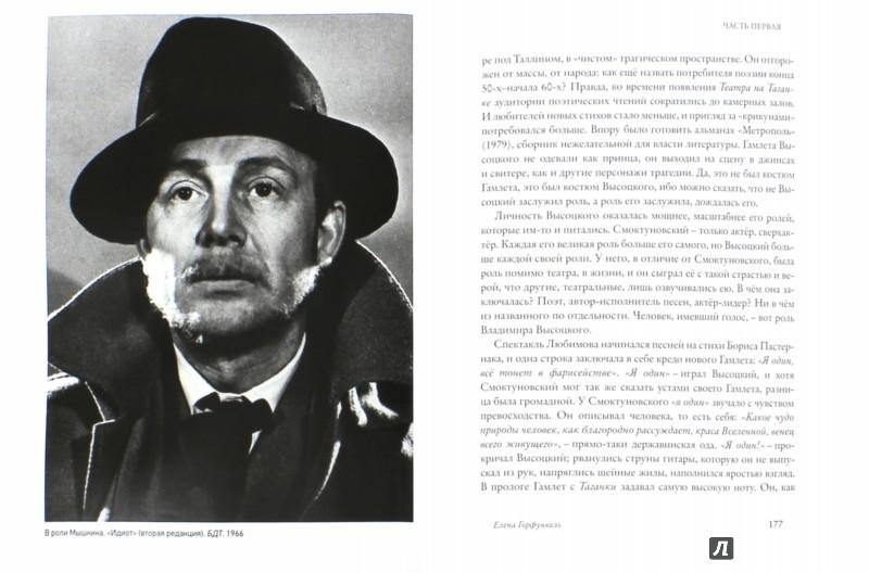 Иллюстрация 1 из 16 для Гений Смоктуновского - Елена Горфункель | Лабиринт - книги. Источник: Лабиринт