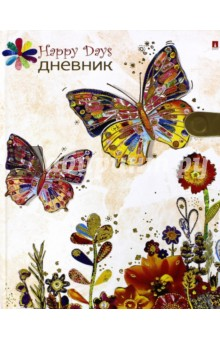 Дневник для старших классов БАБОЧКИ.ЦВЕТЫ (10-202/80) б д сурис фронтовой дневник дневник рассказы