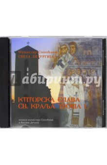 Святая Литургия в день памяти св. Короля Уроша I (CD)