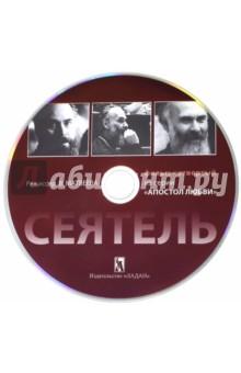 Сеятель. Фильм 4 из серии Апостол любви (DVD) ермак 4 5 серии dvd