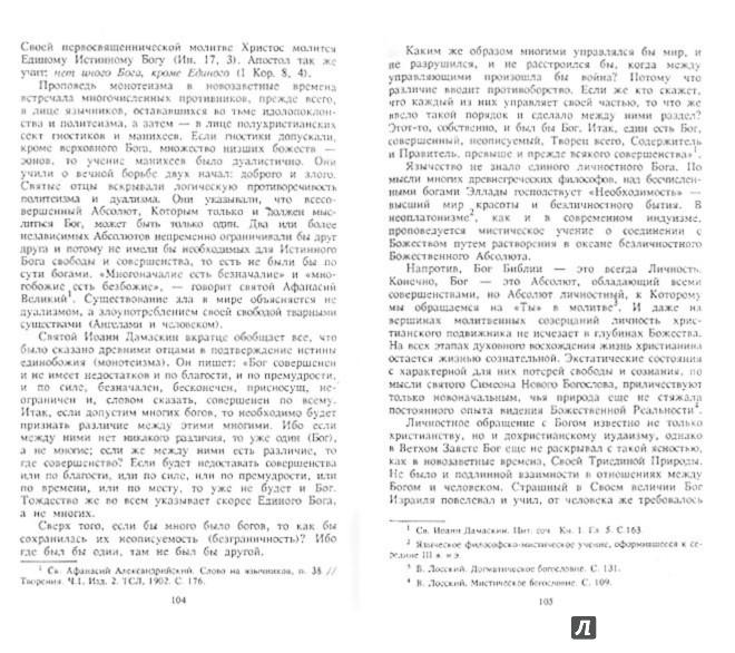 Иллюстрация 1 из 12 для Догматическое богословие. Курс лекций - Архимандрит, Архимандрит   Лабиринт - книги. Источник: Лабиринт