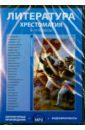 Литература. 9-11 классы. Хрестоматия (CDpc). Ахматова Анна Андреевна, Анненский Иннокентий Федорович, Байрон Джордж Гордон