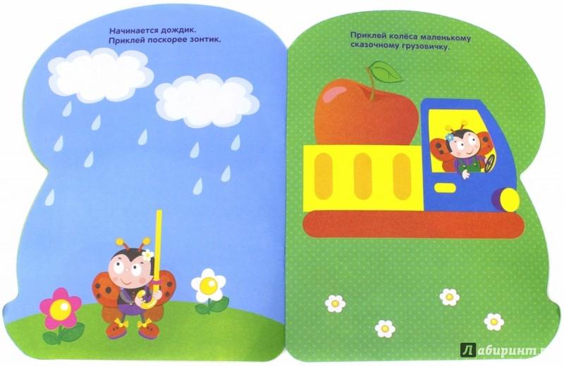 Иллюстрация 1 из 25 для Наклейки для малышей. Грибочек Выпуск 1 | Лабиринт - книги. Источник: Лабиринт