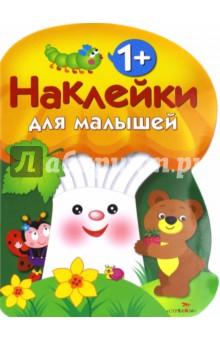Наклейки для малышей. Грибочек Выпуск 3 обучающая книга мозаика синтез развивающие наклейки для малышей один много мс10355