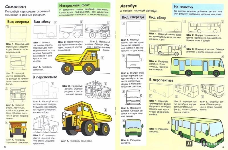 Иллюстрация 1 из 26 для Учимся рисовать. Машины, грузовики, самолеты | Лабиринт - книги. Источник: Лабиринт