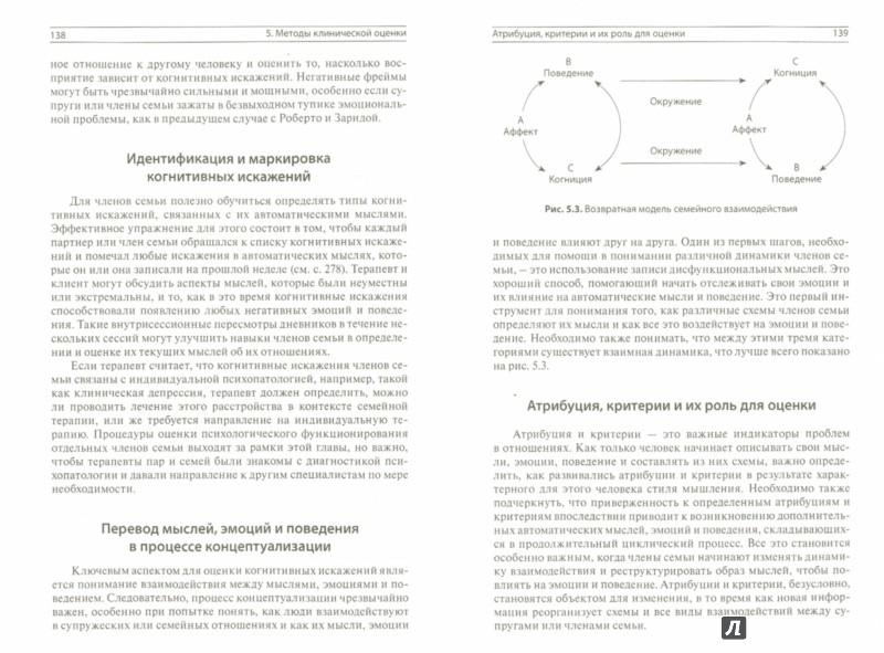 Иллюстрация 1 из 14 для Когнитивно-бихевиоральная терапия с парами и семьями - Франк Даттилио | Лабиринт - книги. Источник: Лабиринт
