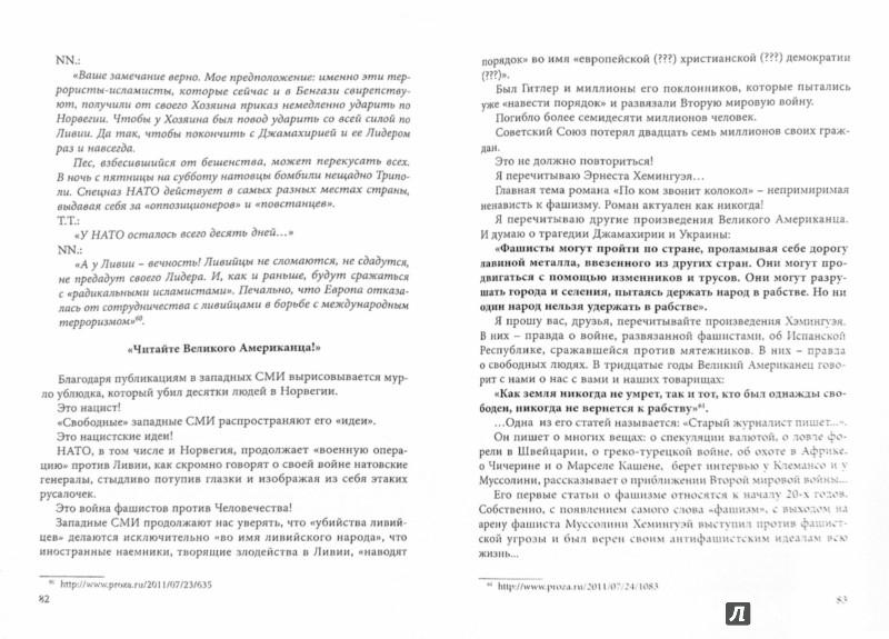 Иллюстрация 1 из 5 для Арабские хроники. Книга 4. Триполитанская трагедия (+DVD) - Николай Сологубовский   Лабиринт - книги. Источник: Лабиринт