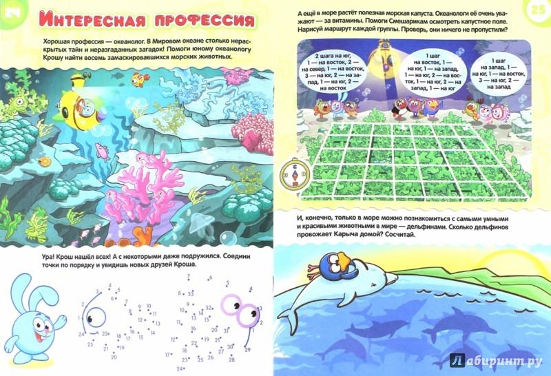 Иллюстрация 1 из 19 для Загадки со Смешариками. Развивающие книги | Лабиринт - книги. Источник: Лабиринт