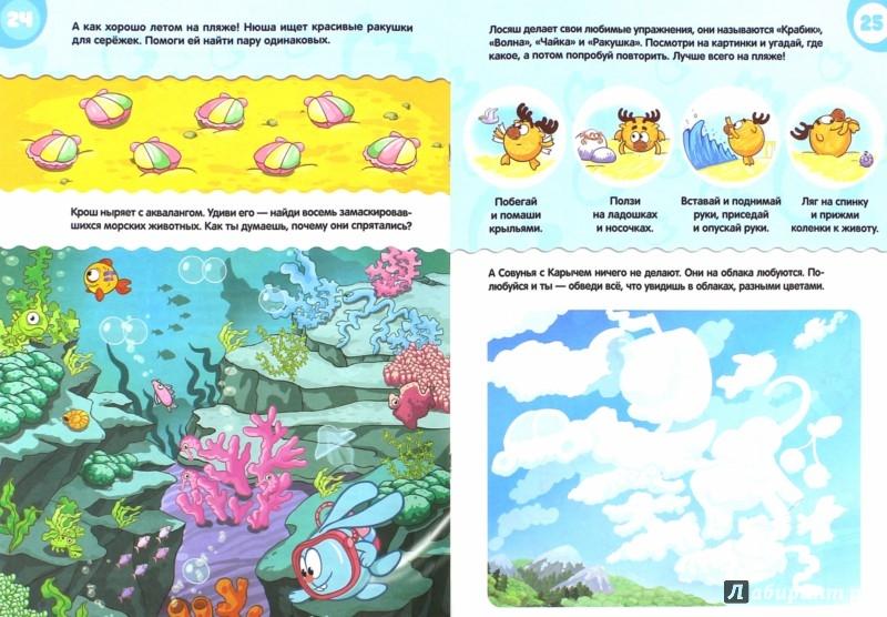 Иллюстрация 1 из 10 для Круглый год со Смешариками. Развивающие книги | Лабиринт - книги. Источник: Лабиринт