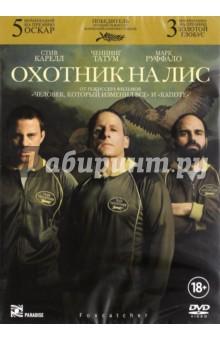 Охотник на лис (DVD) марк леви все книги