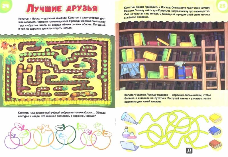 Иллюстрация 1 из 15 для Познакомься со Смешариками. Развивающие книги | Лабиринт - книги. Источник: Лабиринт