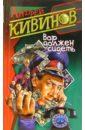 Кивинов Андрей Владимирович Вор должен сидеть; Цена поражения: Повести левицкий андрей юрьевич магический вор