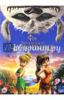 Феи. Легенда о чудовище (DVD)