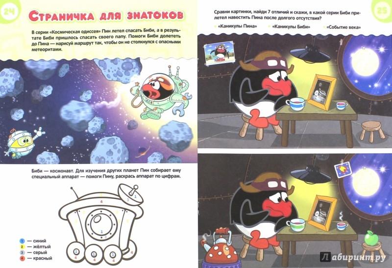 Иллюстрация 1 из 17 для Я расту со Смешариками. Развивающие книги | Лабиринт - книги. Источник: Лабиринт